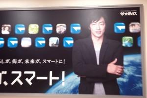 関空から発つまえに、これいったい何。という一枚。ドラマの「仁」の大ファンだったので。大阪ガスのCM