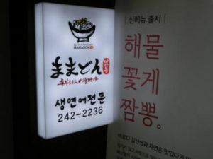 とにかく、最近は、日本語の店名をつけるのも、流行り。いろいろ、おかしいのありますよ、居酒屋「白髪」とか。